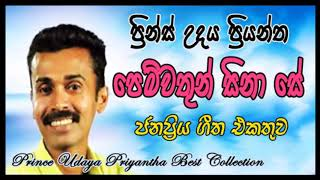 Prince Udaya Priyantha Best Collection ... ප්රින්ස් උදය ප්රියන්ත ජනප්රිය ගීත එකතුව
