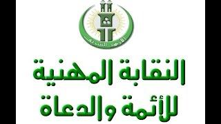 بالفيديو| الأئمة يطالبون بنقابة للدعاة
