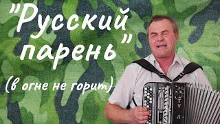 Русский парень (в огне не горит) песня под баян. Иван Шелтыганов.