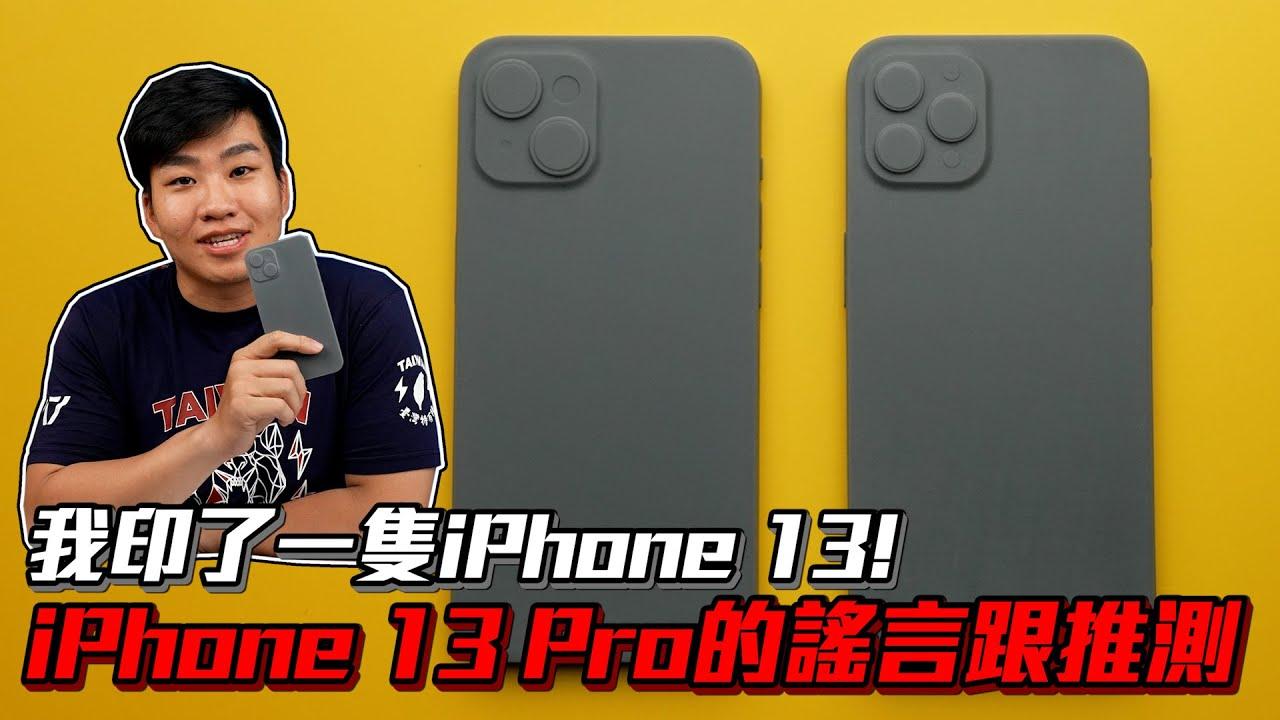 【Joeman】我印了一隻iPhone 13!iPhone13 Pro的謠言跟推測!