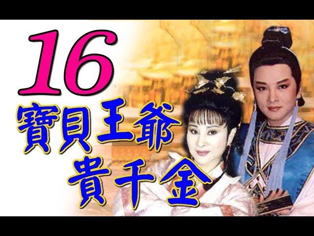 歌仔戲『寶貝王爺貴千金』第16集(黃香蓮 許秀年 陳小咪 廖麗君)_1993年