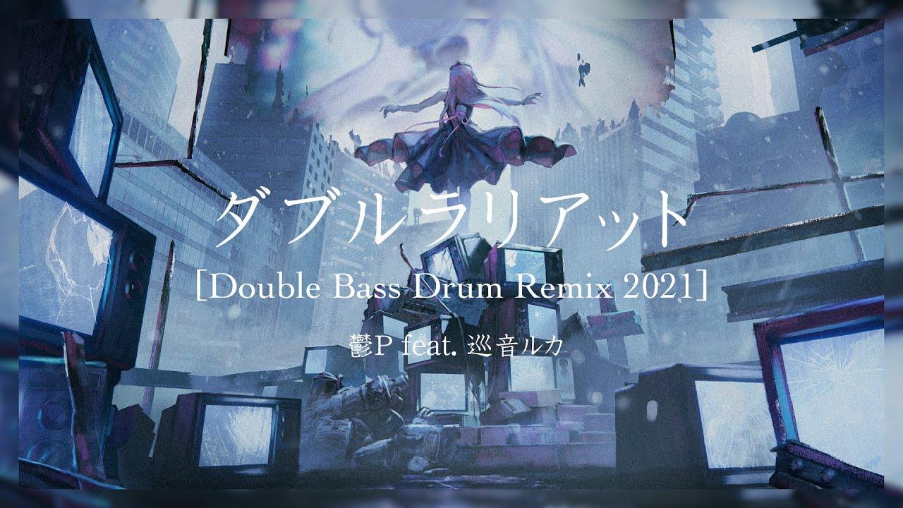ダブルラリアット[Double Bass Drum Remix 2021] / 鬱P feat. 巡音ルカ