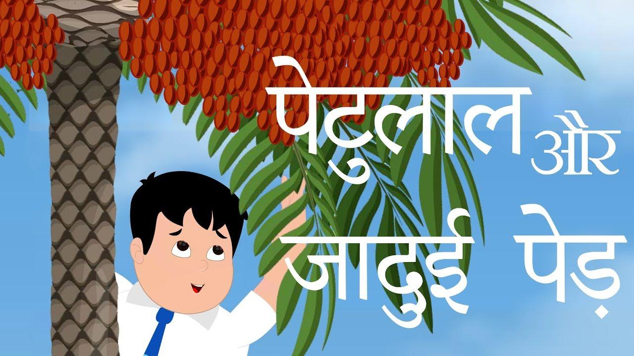Petulal Aur Jadui Ped | पेटूलाल और जादुई पेड़ | Hindi Story for Kids | Hindi Moral Stories