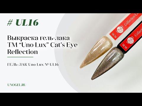 Выкраска: Гель–лак Uno Lux №UL16 коллекции Кошачий Глаз (Cat's Eye Reflection)
