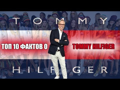 ТОП 10 ФАКТОВ О TOMMY HILFIGER, КОТОРЫЕ ВЫ ЯВНО НЕ ЗНАЛИ