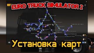 Euro Truck Simulator 2 ( Установка карт )