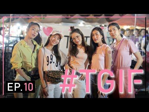 #TGIF EP.10 สวมวิญญาณแม่ค้า! 5 สาวตั้งแผงขายเสื้อผ้ามือสองกลางตลาด ขายเก่งแค่ไหนไปดู!!