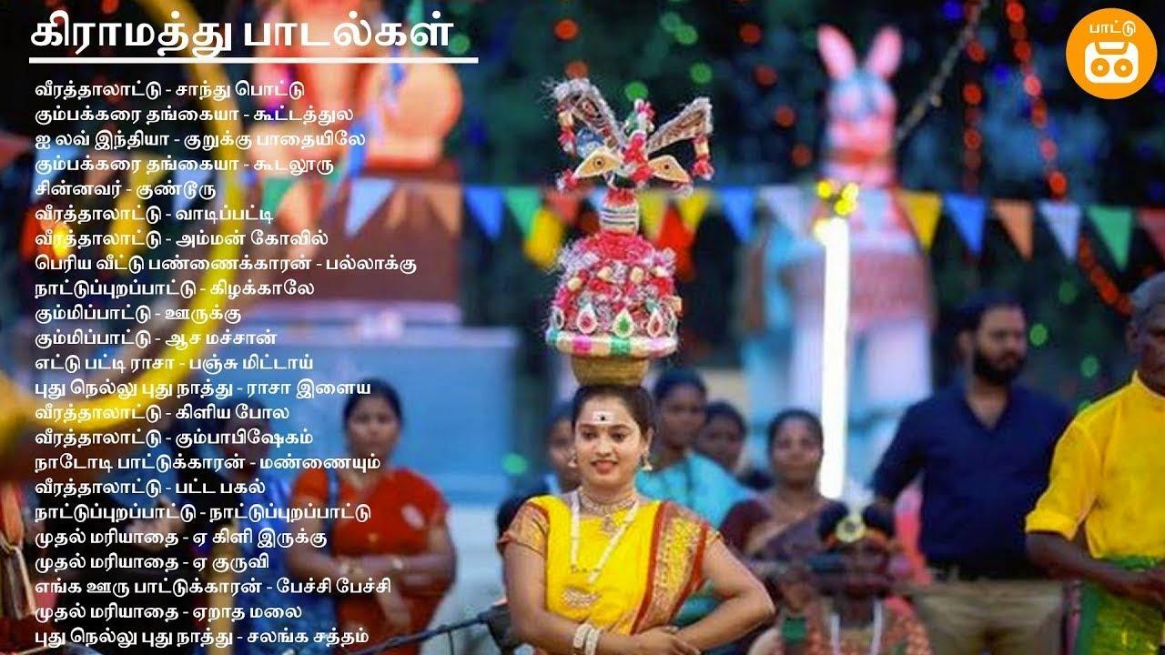 Download Tamil Movie Village Songs   கிராமத்து பாடல்கள்   Paatu Cassette Tamil Songs   Tamil HD Audio