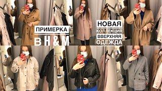 Обзор и примерка в магазине H M Верхняя одежда