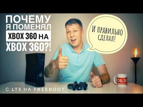 Xbox 360 в 2020г на Freeboot. Перешел с Lt3 на Freeboot.Опять не выбрал PS3, PS4