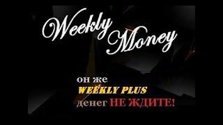 Weekly Money (Weekly Plus) обман! не заходите ни в коем случае!