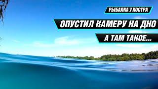 Подводная съёмка на рыбалке с камерой GoPro HERO7 Black Опустил камеру под воду а там такое