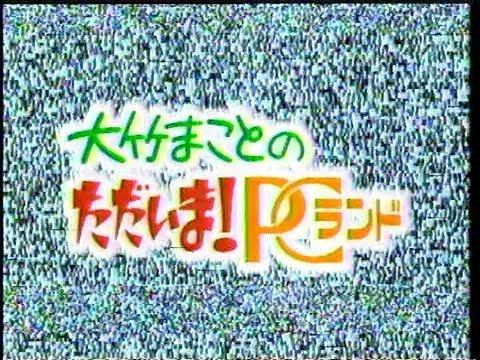 大竹まことのただいま!PCランド 1990年07月31日