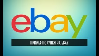 Пример покупки на eBay