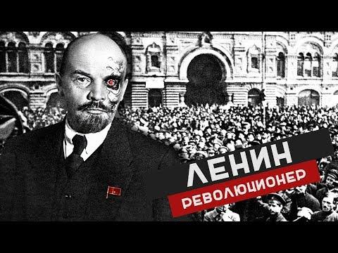 В.И. ЛЕНИН. КРАТКАЯ БИОГРАФИЯ КРАСНОГО ВОЖДЯ