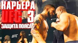 ДЕРЗКАЯ ЗАЩИТА ТИТУЛА !!! ○ UFC 3 ○ КАРЬЕРА [Career Mode] #12