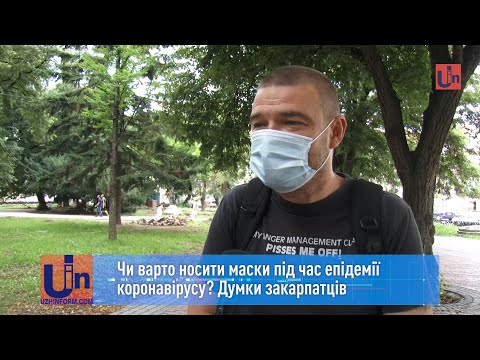 Чи варто носити маски під час епідемії коронавірусу? Думки закарпатців