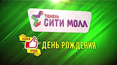 Новостройки Тюмени ЖК Легенда парк памп-трек велоплощадка - YouTube