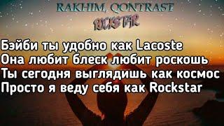 Rakhim & QONTRAST - Rockstar (Бэйби ты удобно как Lacoste) (Lyrics, Текст) (Премьера трека) смотреть онлайн в хорошем качестве бесплатно - VIDEOOO