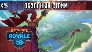 ОБЗОР игры BATTLERITE ROYALE! Первый взгляд на moba игру в жанре battle royale от JetPOD90.
