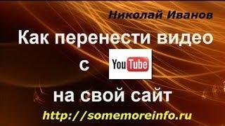 Как перенести видео с YouTube на свой сайт(Как перенести видео с YouTube на свой сайт? Часто люди хотят своё или понравившееся чужое видео перенести..., 2013-12-06T14:34:02.000Z)