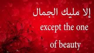 لينا شماميان لما بدا يتثنى-lina chamamyan -lyrics
