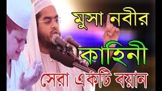 মুসা নবীর কাহিনী Mawlana Hafijur Rahman Siddiki | OAHI MEDIA_2019 HD WAZ  হাফিজুর রহমান সিদ্দিকি