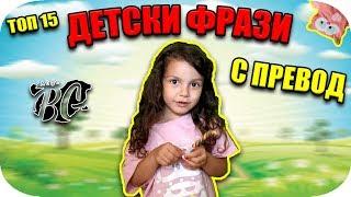 Топ 15 ДЕТСКИ ФРАЗИ с превод