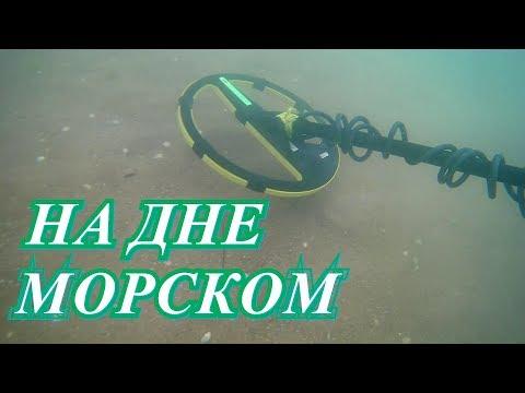 Поиск на море с металлоискателем! Юрьевка - пляжный коп на Азове!