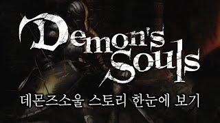 데몬즈소울 스토리 한눈에 보기 완전판 (Demon's …