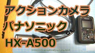 今回購入した4KウェアラブルカメラはパナソニックのA500です。このヘッ...