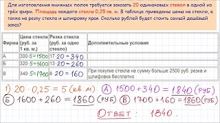 Задача 3 (В4) № 26675 ЕГЭ-2015 по математике. Урок 4