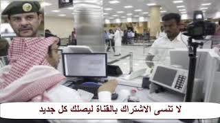الجوازات السعودية : أي مقيم يخرج من المملكة بتأشيرة زيارة أو خروج نهائي يمنع من دخول المملكة 3 سنوات