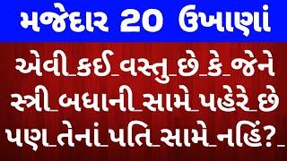 મજેદાર 20 ઉખાણાં | ગુજરાતી ઉખાણાં | પહેલિયા | 20 Interesting Gujarati Puzzle