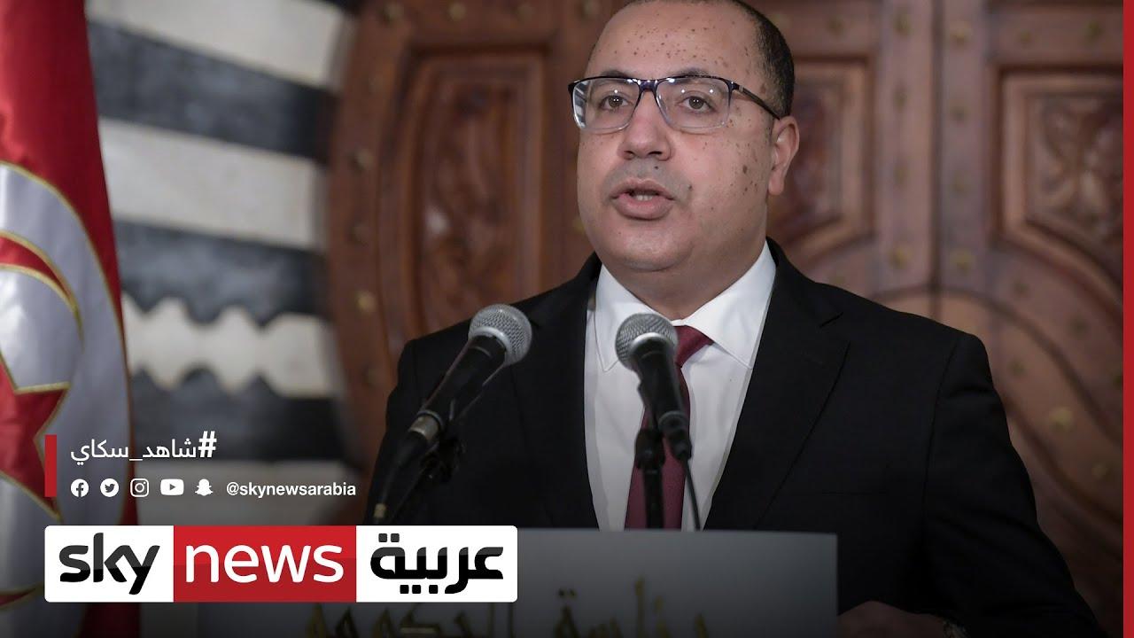 تونس.. المشيشي يجري تعديلا وزاريا -لتطوير الأداء الحكومي-  - نشر قبل 6 ساعة