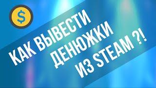 видео Как в Крыму вывести деньги с WebMoney?