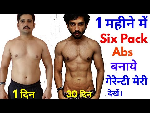 Get Six Packs abs in Just 30 days || Diet + Supplements Overview !! Ramesh Rajpurohit