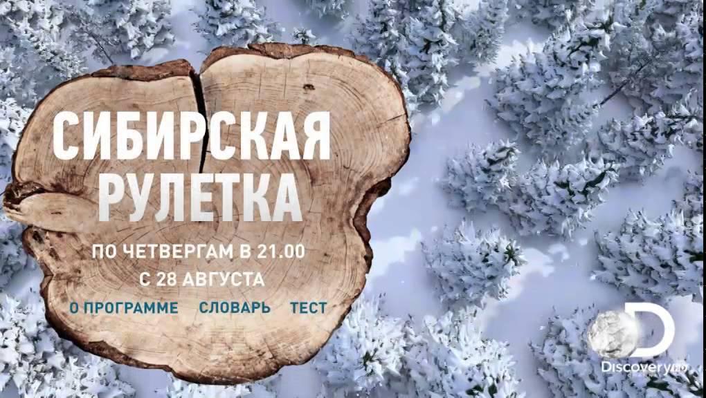 Сибирская рулетка смотреть онлайн дискавери 2 серия смотреть онлайн голден интерстар прошивка