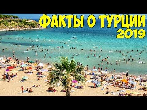 Турция 100 интересных фактов про Турцию 2019 года
