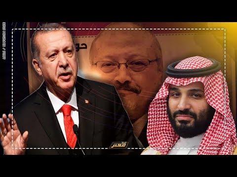 """#اردوغان يعلنها للمرة الأولى : #محمد_بن_سلمان هو قاتل #جمال_خاشقجي و نحن لسنا """"صغار"""" ..!!"""