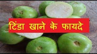 टिंडे के सेवन से होने वाले फायदे | Tinda Khane Ke Fayde | Health Benefits Of Apple Gourd