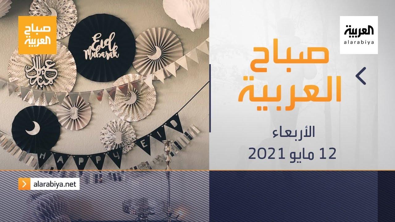 صباح العربية الحلقة الكاملة | أفكار لتجهيز طاولة استقبال الضيوف في العيد  - نشر قبل 2 ساعة