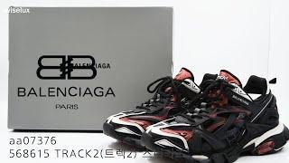 [중고명품신발매입전문 와이즈럭스] Balenciaga발…