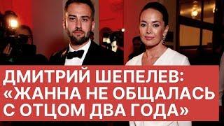 Дмитрий Шепелев: «Жанна не общалась с отцом два года, а после ее смерти он угрожал застрелить меня»