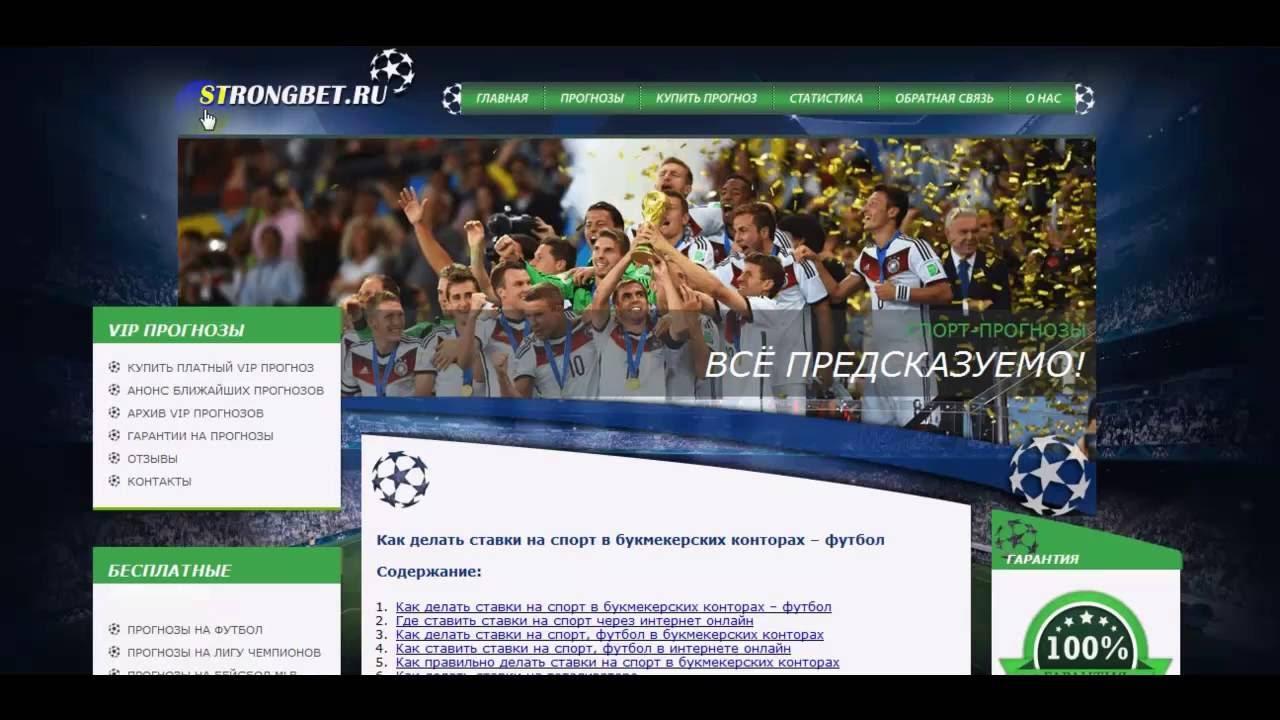 Как ставить онлайн ставки на спорт заработать от 100 рублей в интернете без вложений сейчас
