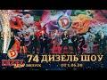 Дизель Шоу 2020 - новый выпуск 74 от 01.05.2020 | Дизель cтудио, приколы