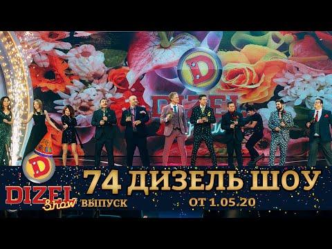 Дизель Шоу 2020 - новый выпуск 74 от 01.05.2020   Дизель Cтудио, приколы
