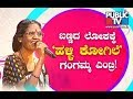 Gangamma Got Chance in Sandalwood as a Singer