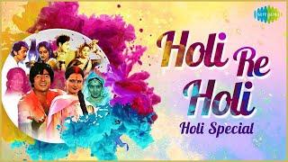 Holi Special | Holi Re Holi  | Rang Barse Bheege Chunarwali | Nonstop