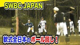 軟式日本代表のボール回し!精鋭の守備練・・ SWBC JAPAN thumbnail